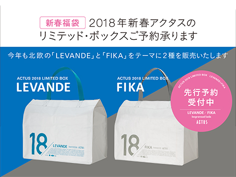 ●2018LIMTED BOX (福袋)情報●