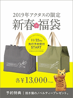 2019Limited-Box-BLOG-予約受付スタート-1