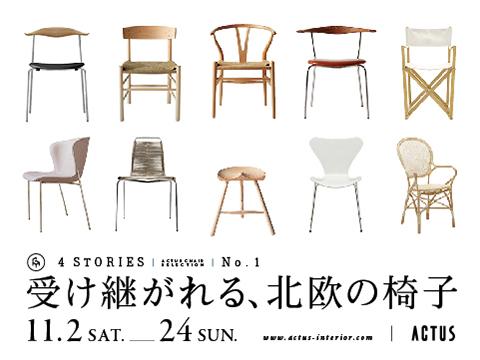 191102【BLOG】北欧の椅子_梅田