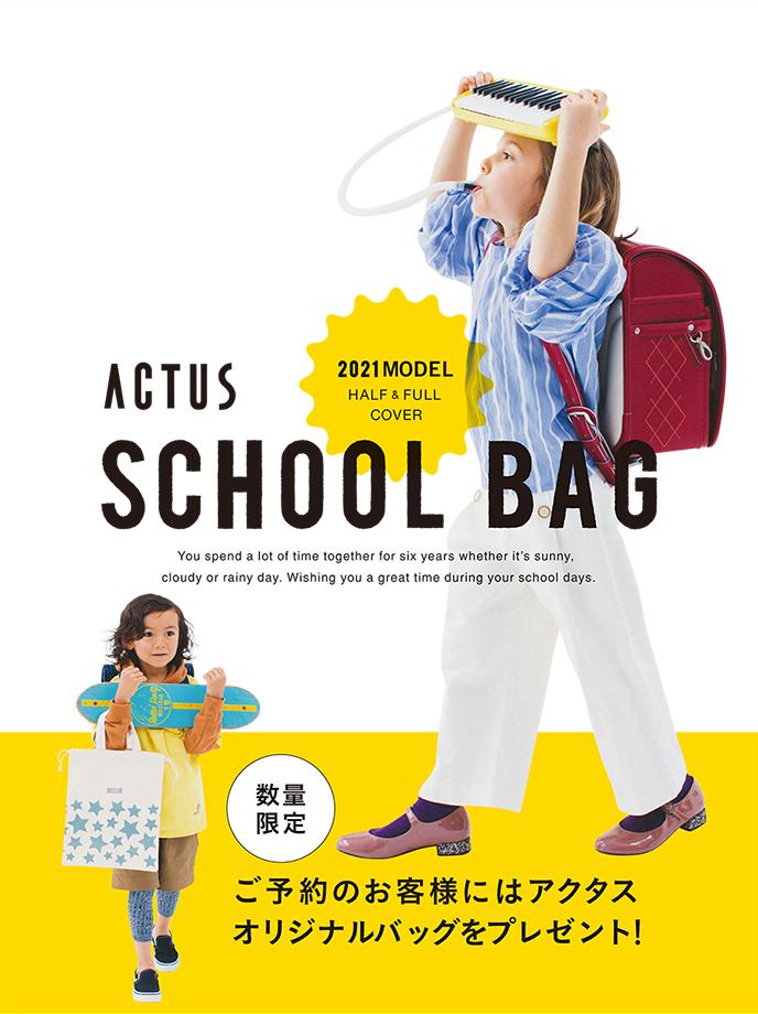 2021-SchoolBag-BLOノベルティアリ