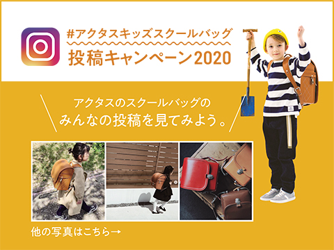 アクタススクールバッグ Instagram投稿キャンペーン