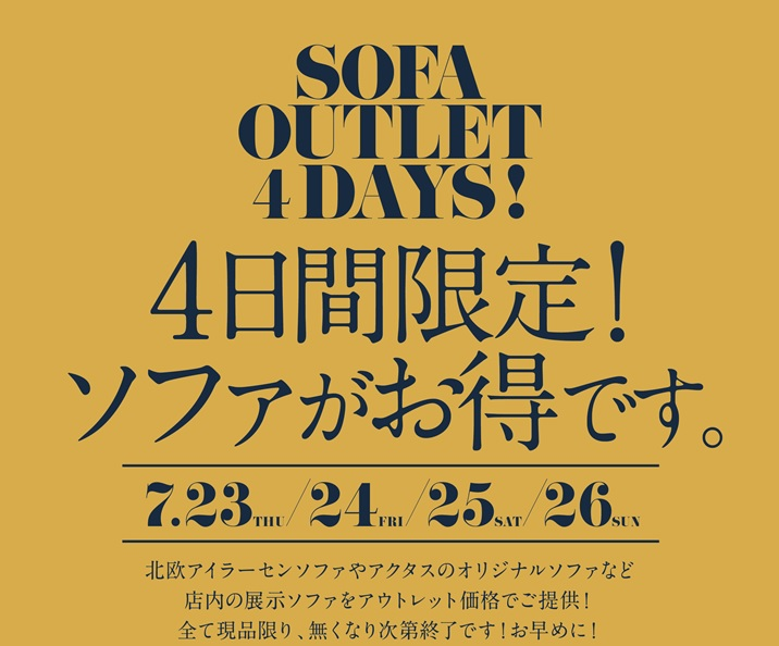 4日間限定!SOFA OUTRET 4 DAYS!!